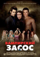 Постер к фильму «Вампирский засос»