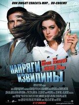 Постер к фильму «Напряги извилины»