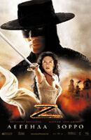 Постер к фильму «Легенда Зорро»