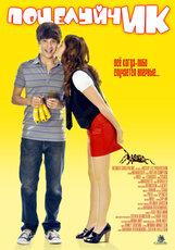 Постер к фильму «ПоцелуйчИК»