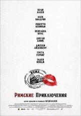Постер к фильму «Римские приключения»