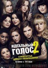 Постер к фильму «Идеальный голос 2»