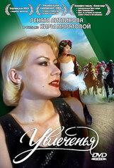 Постер к фильму «Увлеченья»