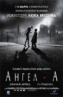 Постер к фильму «Ангел А»
