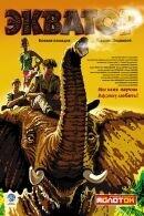 Постер к фильму «Экватор»
