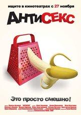 Постер к фильму «Антисекс»