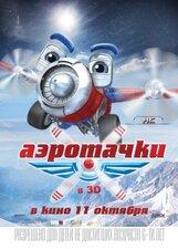 Постер к фильму «Аэротачки 3D»