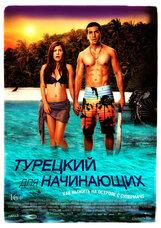 Постер к фильму «Турецкий для начинающих»