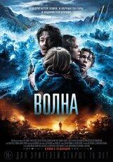 Постер к фильму «Волна»