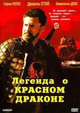 Постер к фильму «Легенда о красном драконе»