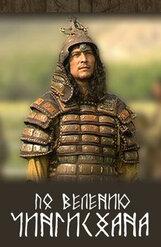 Постер к фильму «По велению Чингис Хаана»