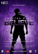 Постер к фильму «Джастин Бибер: Believe»