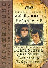 Постер к фильму «Благородный разбойник Владимир Дубровский»