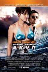 Постер к фильму «Заклинательница акул»