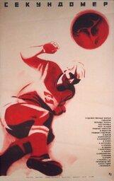 Постер к фильму «Секундомер»