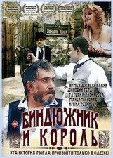 Постер к фильму «Биндюжник и король»