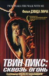 Постер к фильму «Твин Пикс: сквозь огонь»