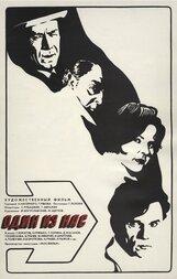 Постер к фильму «Один из нас»