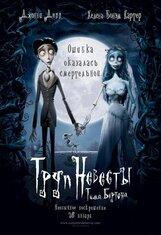 Постер к фильму «Труп невесты»
