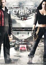 Постер к фильму «Смертельная гонка»