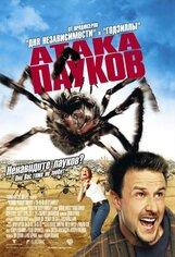 Постер к фильму «Атака пауков»