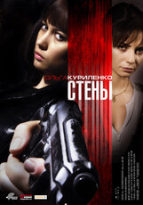 Постер к фильму «Стены»