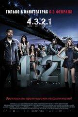 Постер к фильму «4.3.2.1»