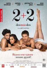 Постер к фильму «2+2»