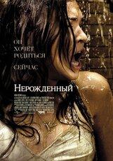 Постер к фильму «Нерожденный»