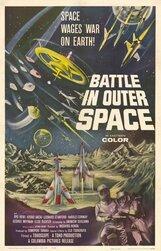 Постер к фильму «Битва в космосе»