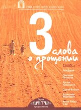 Постер к фильму «Притчи-3: Три слова о прощении»