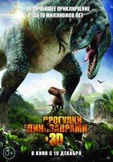 Постер к фильму «Прогулки с динозаврами 3D»