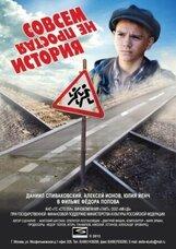 Постер к фильму «Совсем не простая история»