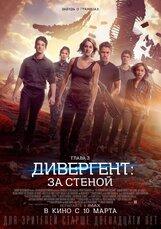 Постер к фильму «Дивергент, глава 3: За стеной»