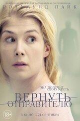 Постер к фильму «Вернуть отправителю»