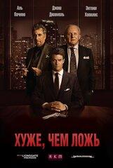 Постер к фильму «Хуже, чем ложь»