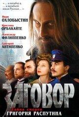 Постер к фильму «Заговор»