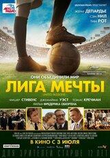 Постер к фильму «Лига мечты»
