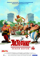 Постер к фильму «Астерикс: Земля Богов»