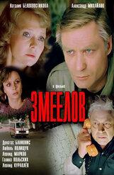 Постер к фильму «Змеелов»