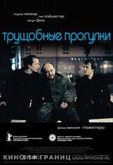Постер к фильму «Трущобные прогулки»