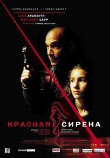 Постер к фильму «Красная Сирена»