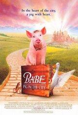 Постер к фильму «Бэйб: Поросенок в городе»