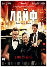 Постер к фильму «Лайф»