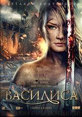 Постер к фильму «Василиса»