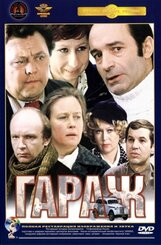 Постер к фильму «Гараж»
