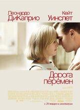 Постер к фильму «Дорога перемен»