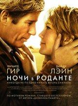 Постер к фильму «Ночи в Роданте»