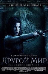 Постер к фильму «Другой мир 3: Восстание ликанов»