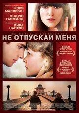 Постер к фильму «Не отпускай меня»
